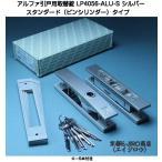 ALPHA アルファ LP4056-ALU-S シルバー (アルファ引戸用取替錠ピンシリンダータイプ)万能型引戸取替錠