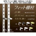 SPG フィット棚柱 1820mm LS-901 60本まとめ販売(1ケース+20本)(SUS430製・ステンレス色No.4仕上)