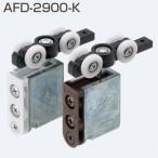 ATOM アトムリビンテック AFD-2900-K 茶色 上吊式引戸AFDシステム上部吊り車