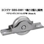 ヨコヅナ ベアリング入ステンレス戸車 36mm 丸型 SBS-0361(1箱12個入)