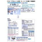 フクビ プラ木レン 3A型 PM3A(調整範囲59mm〜83mm)1ケース100個特値販売