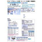 フクビ プラ木レン 5A型 PM5A(調整範囲97mm〜146mm)1ケース100個特値販売