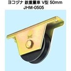 ヨコヅナ JHM-0505 鉄重量戸車 V型 50mm