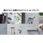 森田アルミ工業 エントランスフック ViK 「ヴィク」 森田アルミ傘掛け リードフック グレー/ブラック