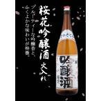 ギフト プレゼント 日本酒 山形 出羽桜酒造 出羽桜 大桜吟醸酒 1800ml