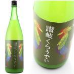 ギフト 日本酒 香川 川鶴酒造 讃岐くらうでぃ にごり