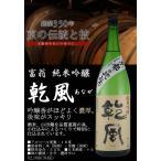 敬老の日ギフト プレゼント 日本酒 京都 北川本家 富翁 純米吟醸 乾風 あなぜ 1800ml