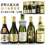 日本酒 セット 京都5蔵 飲み比べ ギフト 300ml 5本