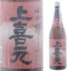 ギフト プレゼント 日本酒 山形 地酒 酒田酒造 上喜元 お燗純米 山田錦 1.8L