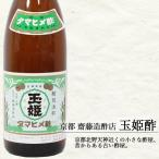 京都 齋藤造酢店 幻の酢 たまひめ酢 玉姫酢 1800ml