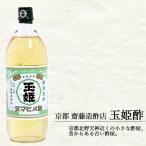 京都 齋藤造酢店 幻の酢 たまひめ酢 玉姫酢 900ml