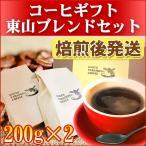 ギフト 贈り物 コーヒー 珈琲 福袋 コーヒー豆 珈琲豆 自家焙煎 東山ブレンド セット 400g 山科工房