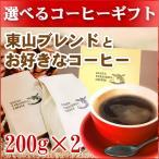 ギフト 贈り物 コーヒー 珈琲 福袋 コーヒー豆 珈琲豆 自家焙煎 選べるコーヒーギフト セット 400g 山科工房