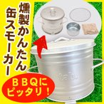 tab. 燻製かんたん 缶スモーカー 燻製器 バーベキュー BBQ