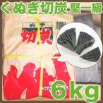 岩手 木炭 切炭 くぬぎ 椚炭 6kg