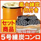 5号 練炭 コンロセット 防寒 暖房 暖房器具 煮炊き用