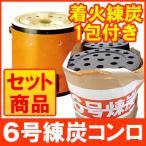 6号 練炭 コンロセット 防寒 暖房 暖房器具 煮炊き用