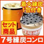 7号 練炭 コンロセット 防寒 暖房 暖房器具 煮炊き用