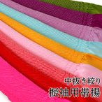選べるカラー 10色 振袖用帯揚 正絹 中抜き絞り 中抜 ネコポス便可