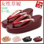 和装婦人草履 選べるサイズ 選べるカラー 草履単品 S M L LL 3L 豊富なサイズ