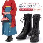 送料無料 編上ブーツ 卒業式 袴用 編み上げ 黒 中国製 22-26cm