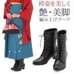 予約商品 送料無料 編上ブーツ 卒業式 袴用 袴 ブーツ 編み上げ 黒 中国製 22-26cm