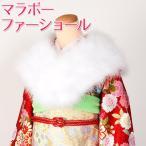 羽毛ショール 成人式 振袖 定番の白 マラボー 成人式 お正月 振袖 着物 ファー フェザー 送料無料