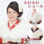 ショッピングショール 送料無料 羽毛ショール 成人式 振袖 定番の白 成人式 お正月 振袖 着物 ファー フェザー