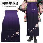 大人 女子袴 袴単品 紫ぼかし グラデーション 両面刺繍 輪桜 卒業式 送料無料