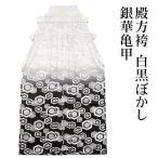 送料無料 男物袴 白黒ぼかし 銀華亀甲 行灯型 スカートタイプ