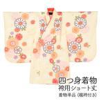 ショッピング着物 送料無料 女の子袴用着物 選べるサイズ 柄 ショート丈 着物 襦袢付 簡単着付け