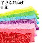 女の子帯あげ 正絹 日本製 絞り 七五三小物 7才 5才 3才 ネコポス便可