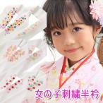 ネコポス便可 女の子半衿 刺繍 白7才 5才 3才子供 女児
