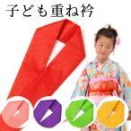 七五三 女の子 重ね衿 7才 5才 3才 子供 こども 女児 赤 黄色 緑 ピンク 紫 ネコポス便可