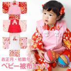 初節句 着物 1才 女の子 被布セット 衣装全2色 さくら うさぎ 赤 ピンク ベビー着物 小紋柄 桜 正月 出産祝い女児 赤ちゃん ベビー 送料無料