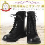 子供用ブーツ 黒 編み上げ レースアップ 中国製 卒園式 袴 編上 ひも靴 ヒモ 紐 ハロウィン 仮装 送料無料