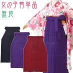 七五三 卒園式 女の子はかま 女児袴 単品 紫 エンジ 紺 無地 100cm 110cm 120cm 子供 キッズ