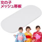 着付け小物 子ども用 メッシュ帯板 キッズ 女の子 浴衣 兵児帯用 ネコポス便可