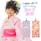 子供浴衣 単品 ゆかた 子ども 女の子 女児 格安 キッズ 110cm 120cm 130cm 選べるカラー