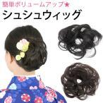 髪飾り  和装 付け毛 ウィッグ ヘアアクセサリー シュシュウィッグ つけ毛 ネコポス便可