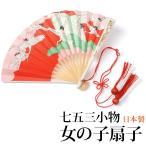 女の子扇子 鶴 房付 せんす プラスチック 日本製 女児 子供 キッズ 七五三 卒園式 ネコポス便可