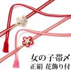 ネコポス便可 女の子 帯締め 帯〆 女の子 正絹 三本バラ 花飾り付 赤金 ピンク金画像