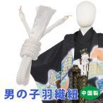 七五三 男の子 子供用 羽織紐 はおりひも 白 中国製 男児 羽織 着物 ネコポス便可
