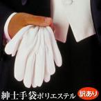 Yahoo!京のみやび紳士用手袋 ポリエステル 難物 まとめ買いで最大30%OFF メンズ ブライダル 結婚式 ウェディング ウエディング ネコポス便可