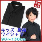 男の子ワイシャツカッターシャツ フォーマルシャツ 黒 90〜130cm子供 七五三 キッズ フォーマル