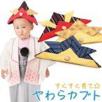 ネコポス便可 やわらカブト 兜 帽子 初節句 端午の節句 男の子 ハロウィン 仮装