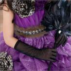 女児手袋 スパークオーガン ロンググローブ 各色 キッズ 子供 女の子 フォーマル グローブ ハロウィン 仮装 ネコポス便可