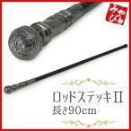 杖 ロッドステッキII 長さ90cm ハロウィン 仮装 コスプレ 武器