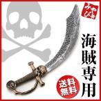 送料無料海賊剣ドクロカトラス46cmハロウィン仮装パイレーツカットラスコスプレ