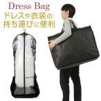 まとめ買い割引 ドレスバッグ 不織布 黒 海外挙式 衣装収納 持ち運びに便利